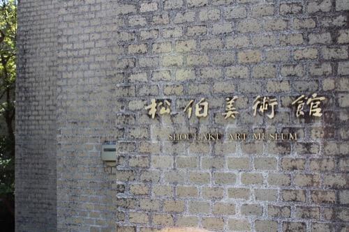 0156:松柏美術館 文字標