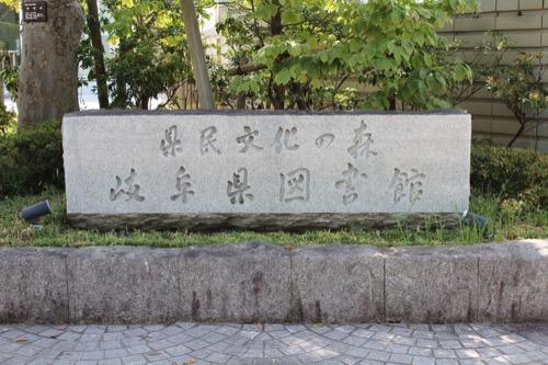0158:岐阜県図書館 石碑