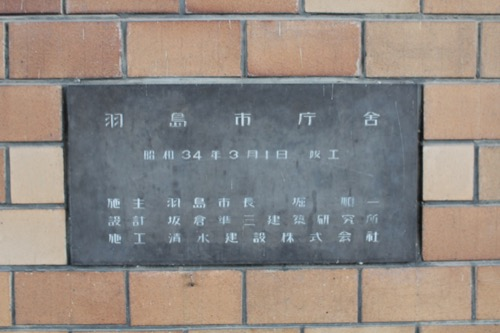 0161:羽島市庁舎 文字盤
