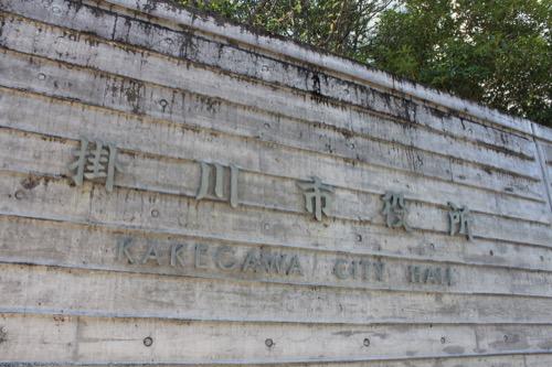 0169:掛川市庁舎 本庁舎の標字