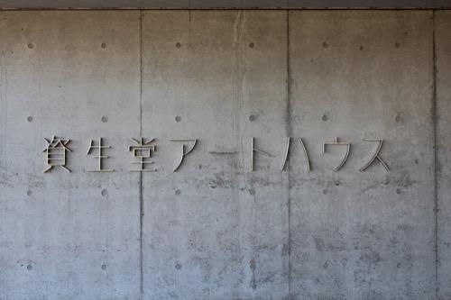0170:資生堂アートハウス 資生堂フォントの標示