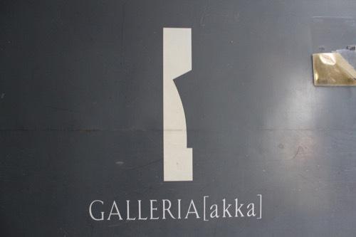 0177:ガレリアアッカ ロゴマーク
