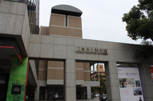 0147:広島県立美術館 メイン