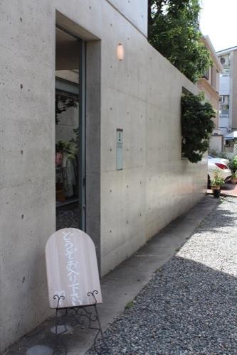 0151:ギャラリー小さい芽 1階入口