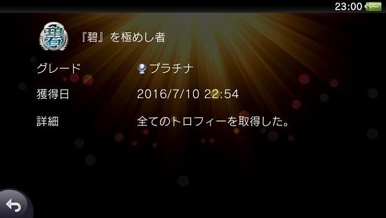 2016-07-10-230058.jpg