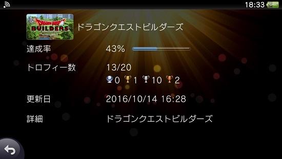 2016-10-14-183357.jpg