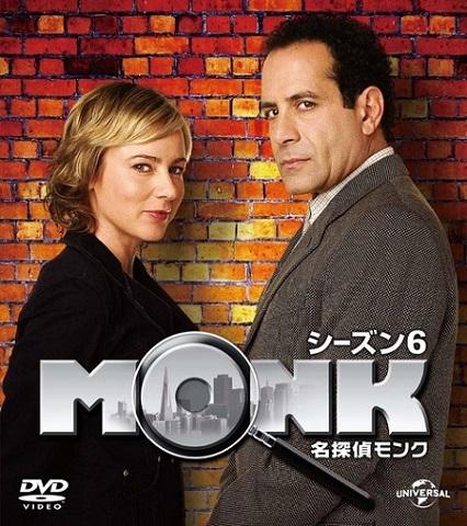 モンクさん