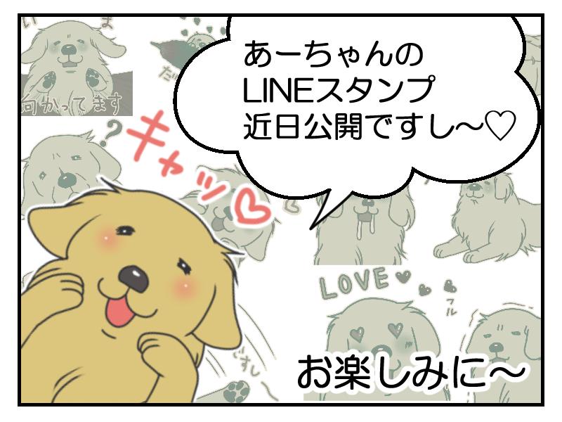 linekokuchi.png