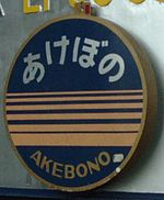 150px-Akebono-headmark.jpg
