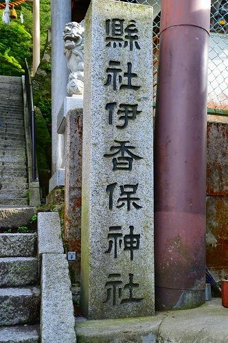 DSC_伊香保神社5745