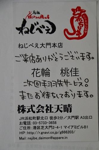 DSC_ねじ7863