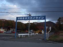 220px-Iwakisukairain-in.jpg