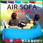 life-airsofa001.jpg