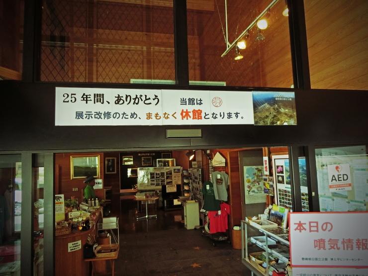 浄土平ビジターセンター玄関