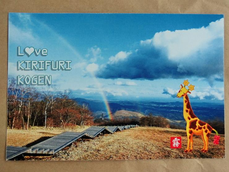登頂記念カード