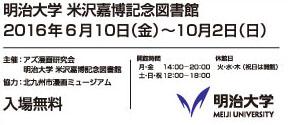 azu-yone-tirashi-omotes.jpg