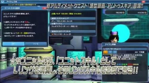 「☆12ユニット」が登場!_02