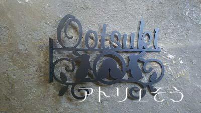 Ootsuki様邸家紋表札