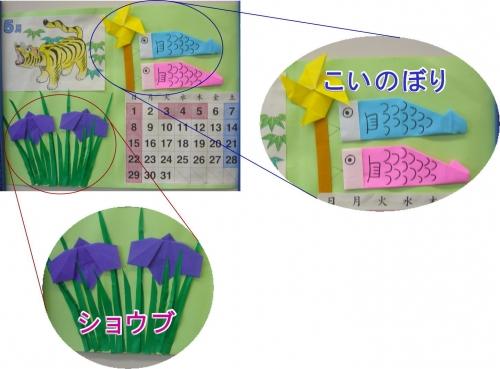 5月のカレンダーの見本