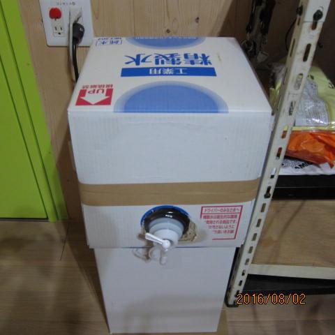 工業用精製水