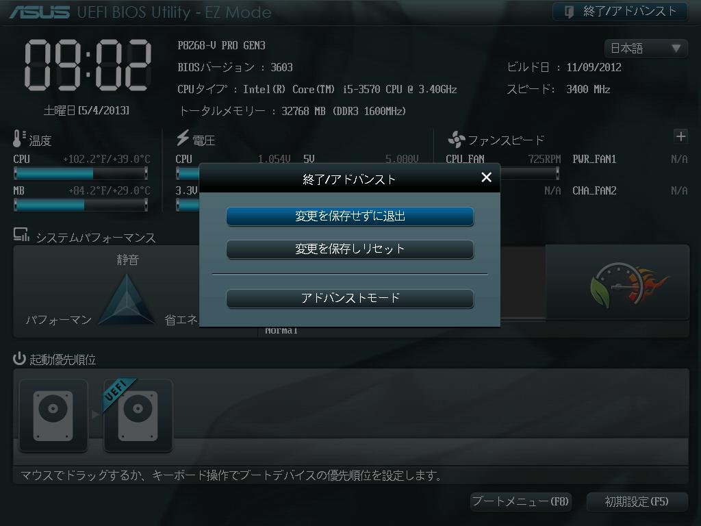 ASUS P8Z68-V PRO/GEN3 UEFI BIOS Utility Japanese EZ Mode - 終了/アドバンスト