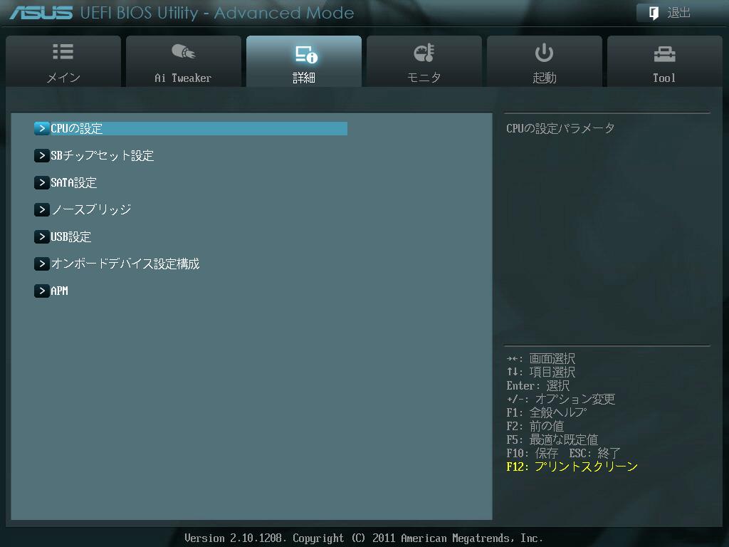 ASUS P8Z68-V PRO/GEN3 UEFI BIOS Utility Japanese 詳細