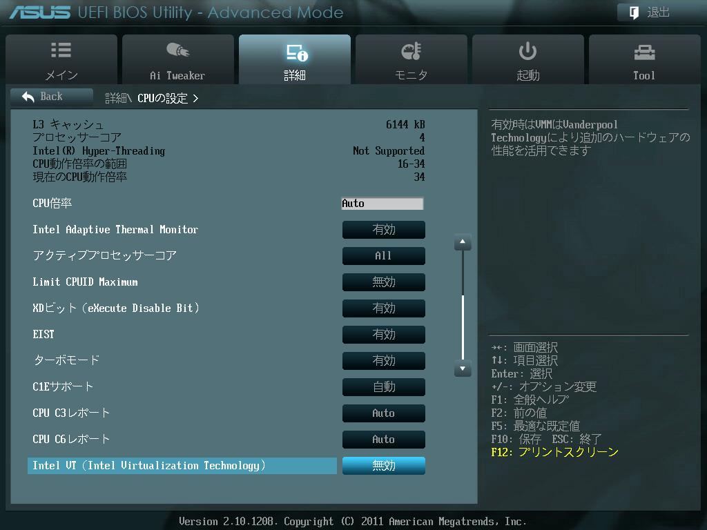 ASUS P8Z68-V PRO/GEN3 UEFI BIOS Utility Japanese 詳細 - CPU の設定