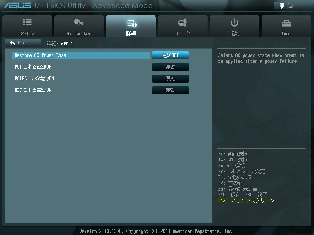 ASUS P8Z68-V PRO/GEN3 UEFI BIOS Utility Japanese 詳細 - APM
