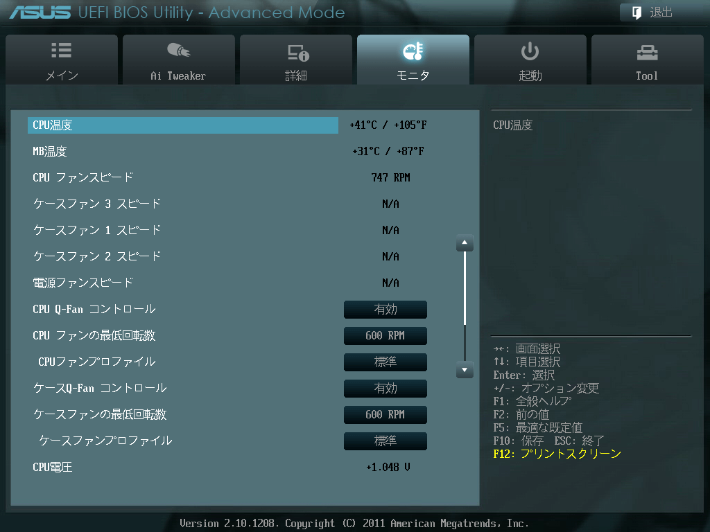 ASUS P8Z68-V PRO/GEN3 UEFI BIOS Utility Japanese モニタ