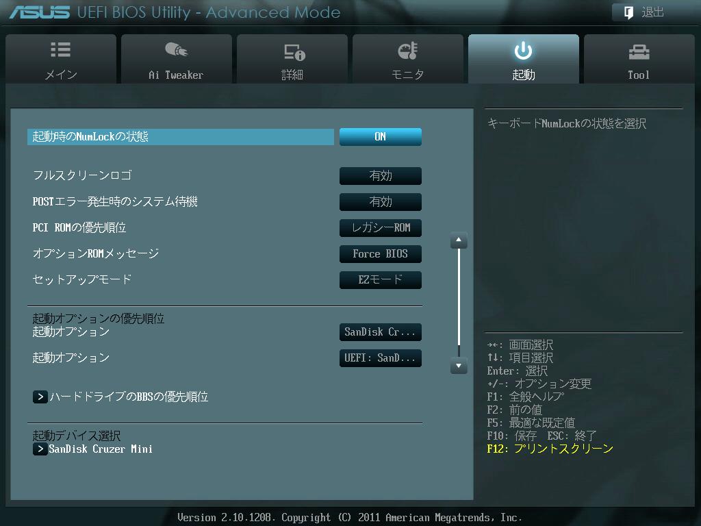 ASUS P8Z68-V PRO/GEN3 UEFI BIOS Utility Japanese 起動