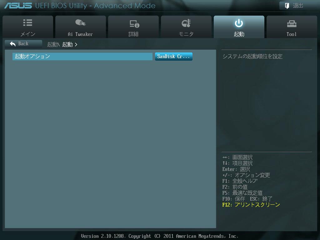 ASUS P8Z68-V PRO/GEN3 UEFI BIOS Utility Japanese 起動 - 起動