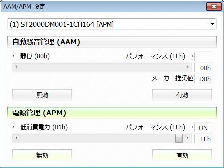 CrystalDiskInfo の AAM/APM 設定設定画面にて、電源管理(APM) のスライダーを FEh(パフォーマンス ON) に変更して有効ボタンをクリック