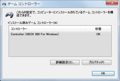 DS4Windows バージョン 1.4.52 DS4Windows バージョン 1.4.52 Settings タブで Hide DS4 Controller にチェックマークを入れて、Wireless Controller が非表示になったゲームコントローラー画面