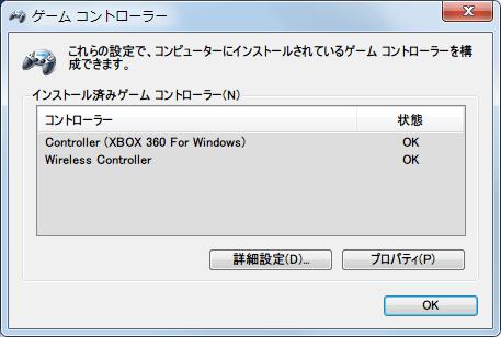 DS4Windows バージョン 1.4.52 新型デュアルショック 4 コントローラーを有線 or 無線接続したときのゲームコントローラー画面、Controller (XBOX 360 For Windows) と Wireless Controller が認識されている状態
