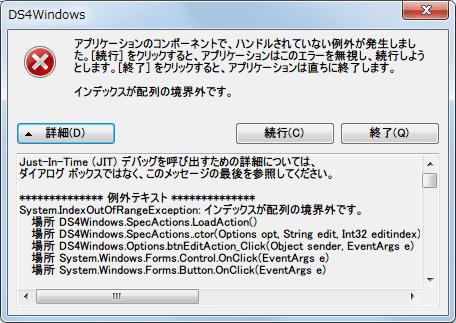 DS4Windows バージョン 1.4.52 Special Actions タブでバッテリー残量チェック(Check Battery Life)を登録後に編集画面を開いたところで表示されたエラーが画面