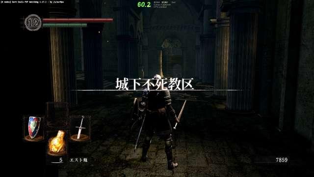Steam 版 Dark Souls エリア名日本語化 Mod、2ch ダークソウルスレ公開版 エリア名 城下不死教区