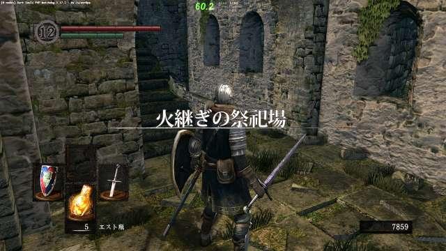 Steam 版 Dark Souls エリア名日本語化 Mod、2ch ダークソウルスレ公開版 エリア名 火継ぎの祭祀場