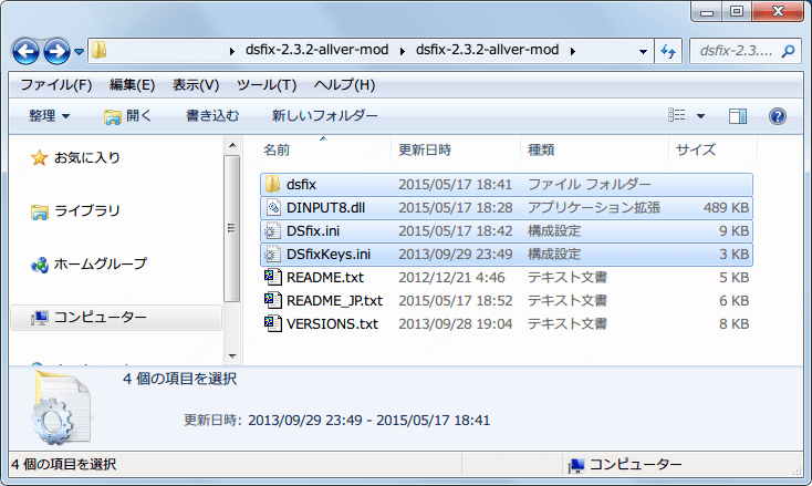 最新版 DSfix dsfix-2.3.2-allver-mod.zip をダウンロードして解凍、dsfix フォルダ、DINPUT8.dll ファイル、DSfix.ini ファイル、DSfixKeys.ini ファイルを Steam 版 Dark Souls Prepare To Die がインストールされているフォルダに配置する