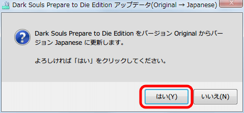 Steam PC 版 Dark Souls Prepare to Die Edition アップデータ(Original → Japanese) 日本語化更新作業