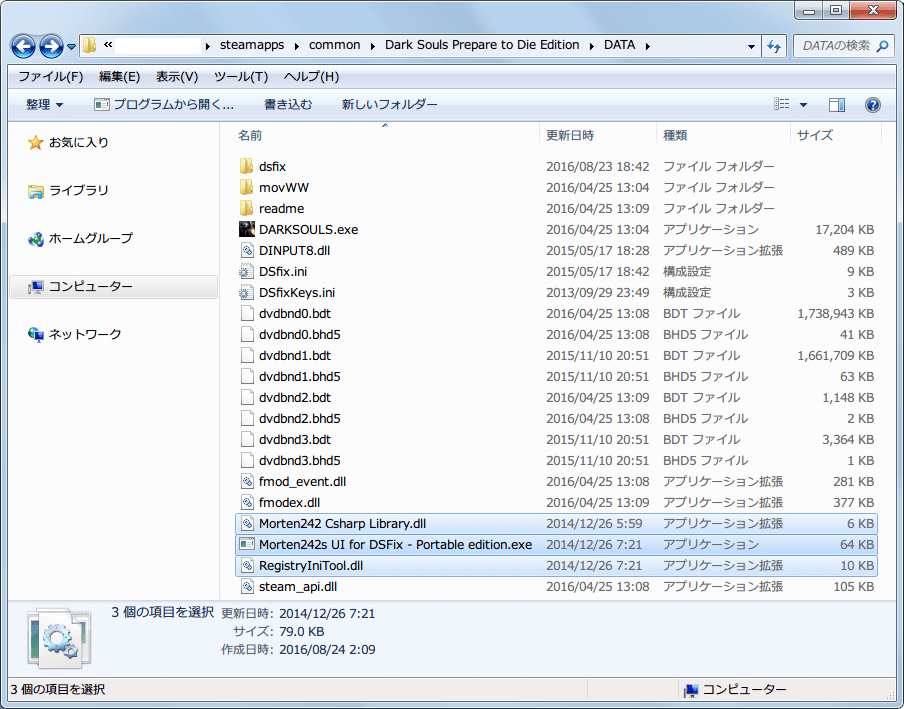 DSfix.ini 編集ツール Morten242s UI for DSfix、Morten242s UI for DSFix - Portable edition.exe、Morten242 Csharp Library.dll、RegistryIniTool.dll 計 3 ファイルを Dark Souls フォルダにインストール