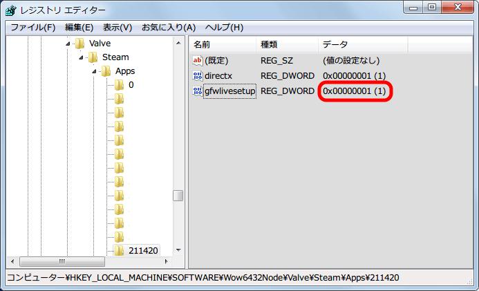 Steam PC 版 Dark Souls Prepare to Die Edition 初回セットアップ実行画面を表示させない方法、HKEY_LOCAL_MACHINE\SOFTWARE\Wow6432Node\Valve\Steam\Apps\211420(OS 64bit 環境)で 「gfwlivesetup」、データ 「1」 を作成したら、次回以降の Steam PC 版 Dark Souls Prepare to Die Edition 初回セットアップ実行画面は表示されなくなる