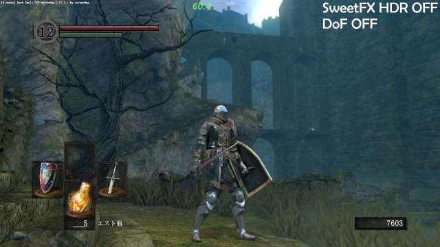 Dark Souls SweetFX HDR OFF、DoF(Depth of Field・・・被写界深度) OFF