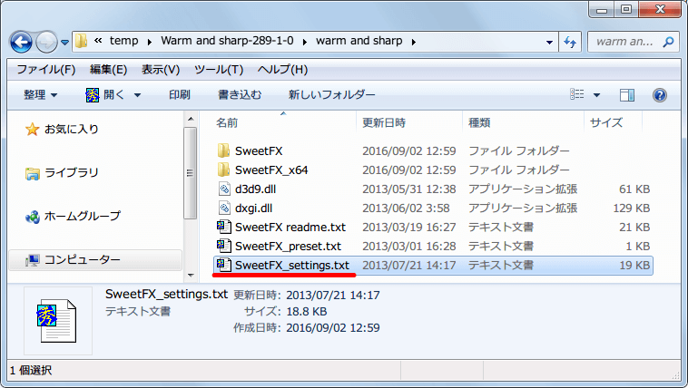 Dark Souls SweetFX HDR の SweetFX_settings.txt を開き、リネームした d3d9_wd.dll を記述