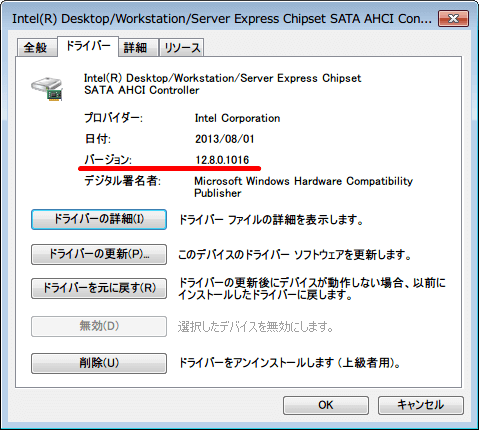 Intel(R) Desktop/Workstation/Server Express Chipset SATA AHCI Controller バージョン 12.8.0.1016