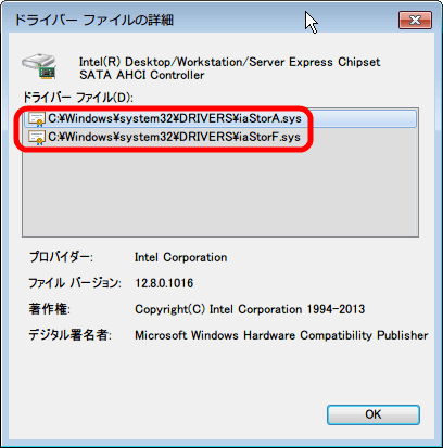 Intel(R) Desktop/Workstation/Server Express Chipset SATA AHCI Controller、ドライバーの詳細 iaStorA.sys、iaStorF.sys