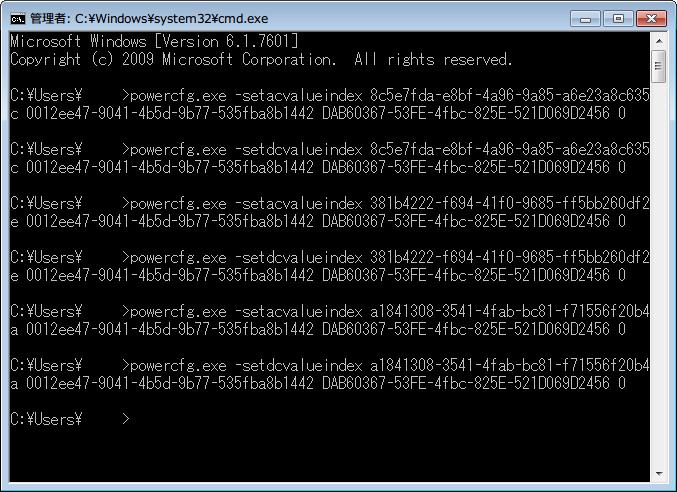 Windows 7 Adaptive Link Power Management (ALPM) 機能の無効化、コマンドプロンプトで 6つのコマンドを順に入力、各コマンドを入力した後 Enter キーを押す
