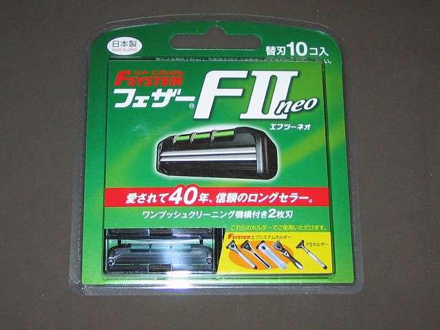 フェザー エフシステム 替刃 FII ネオ 10コ入 購入