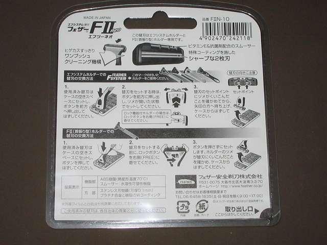 フェザー エフシステム 替刃 FII ネオ 10コ入 パッケージ裏面