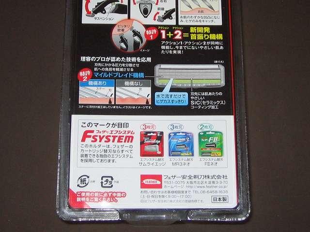 フェザー エフシステム サムライエッジ ホルダー 替刃2個付 (日本製) パッケージ裏面