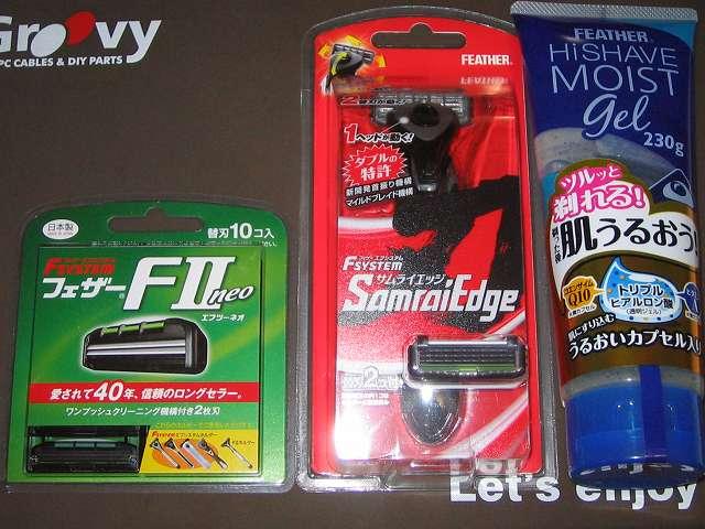 フェザー エフシステム サムライエッジ ホルダー 替刃2個付 (日本製)(画像中央)、フェザー エフシステム 替刃 FII ネオ 10コ入(画像左側)、フェザー ハイシェーブ モイストジェル 230g(画像右側) 購入